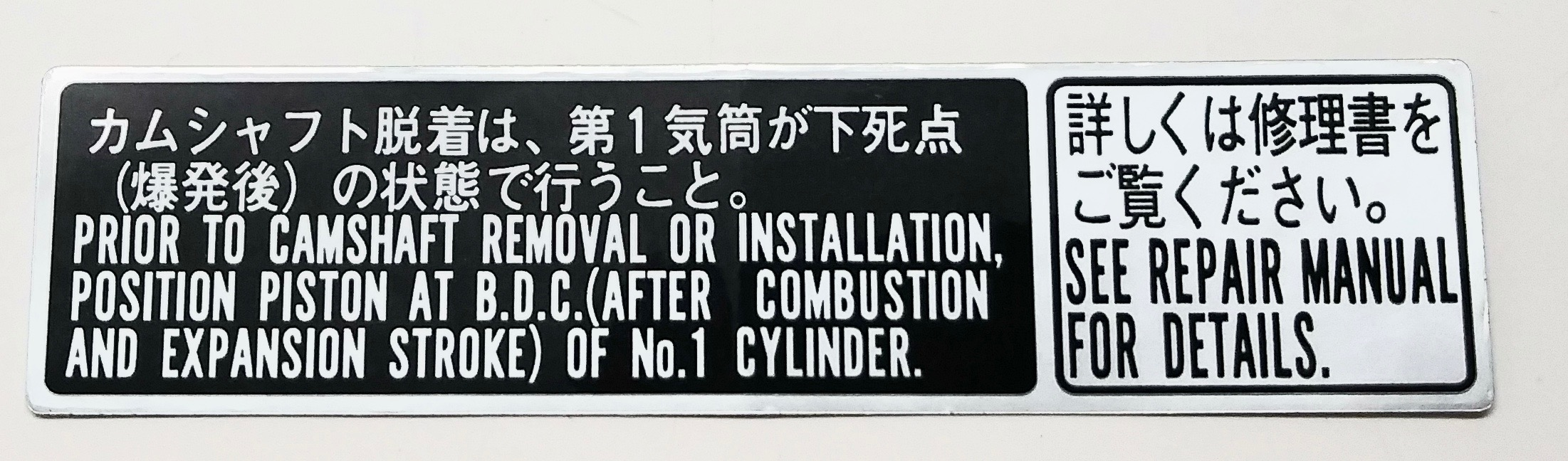 Engine Service Information Decal No. 2