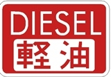 Diesel Fuel Door Decal Non-US